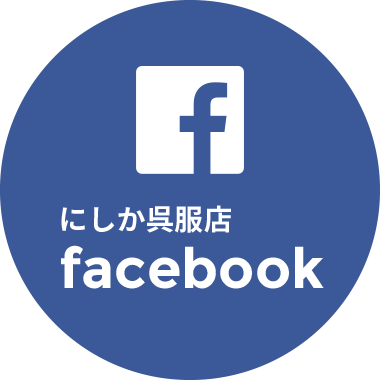 にしか呉服店 facebook